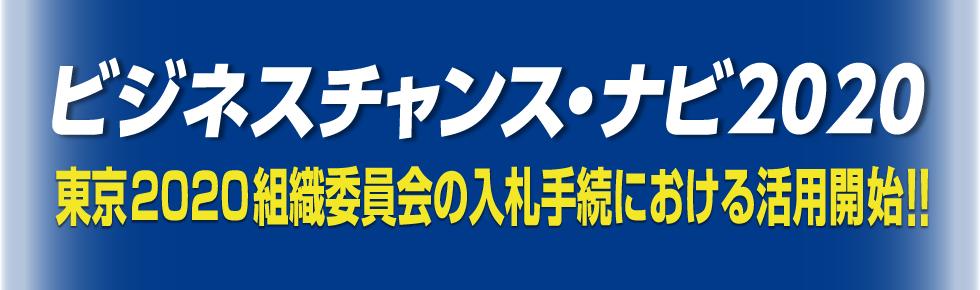 ビジネスチャンスナビ2020・東京五輪食材調達基準