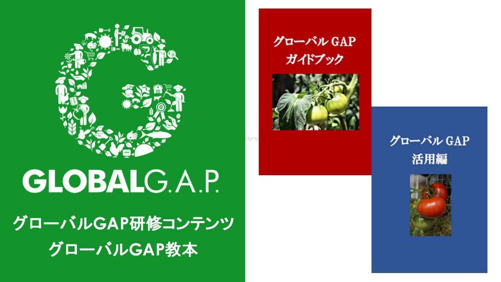 グローバルGAP学習教材