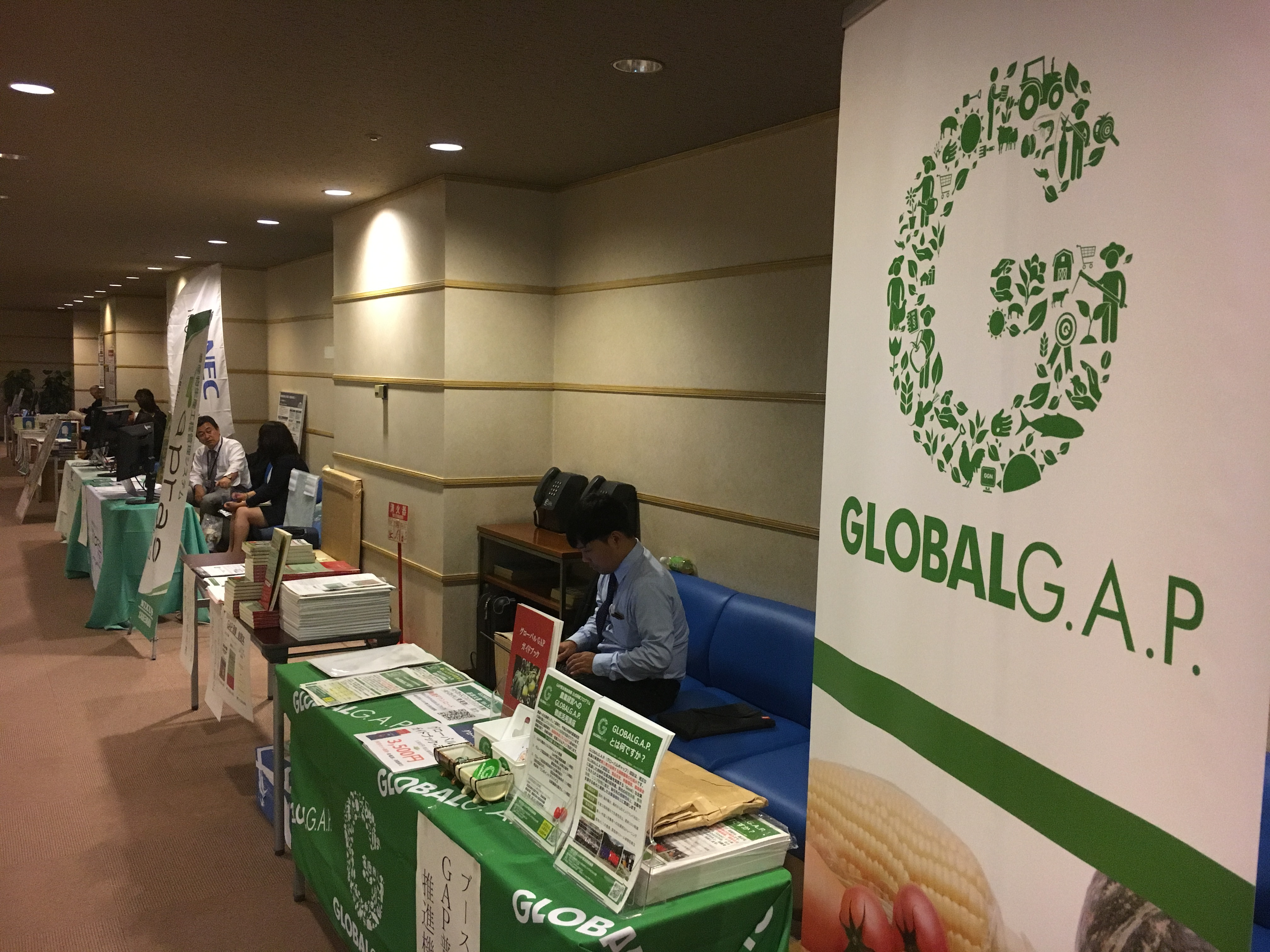 GLOBALG.A.P.関連セミナーのご案内(2020年下期)